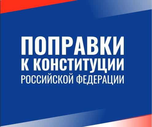 Поправки к конституции РФ