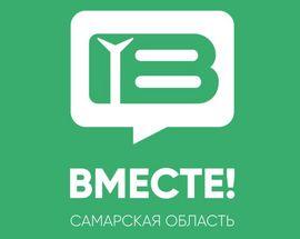 «Вместе» - электронная платформа для взаимодействия граждан с органами власти Самарской области