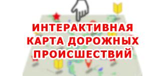 Интерактивная карта транспортных происшествий