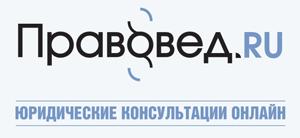 «Правовед.ru» - бесплатные юридические консультации онлайн