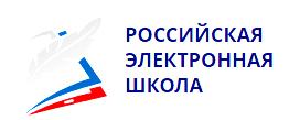 Российская Электронная Школа