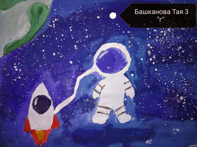 Башканова Тая 3г