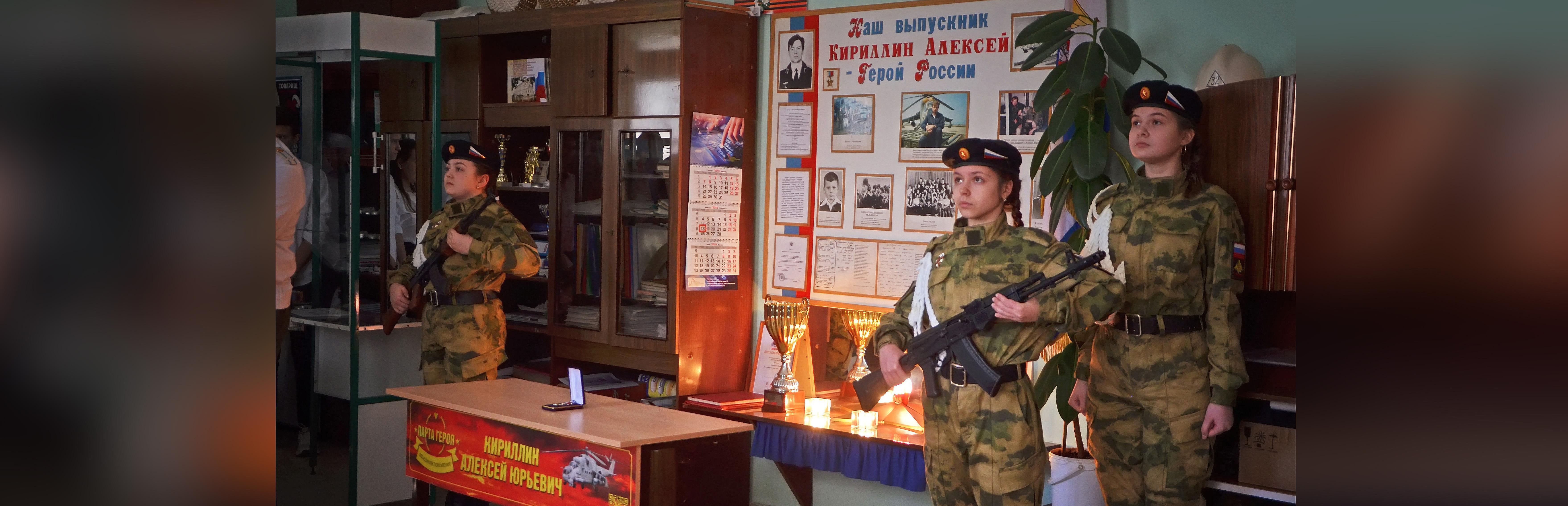 Парта Героя Алексея Кириллина
