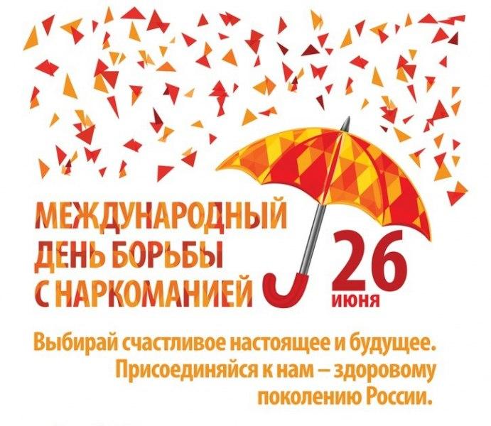 26 июня. международный день борьбы с накоманией