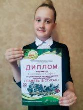 Соколова Софья школа 19 сызрань