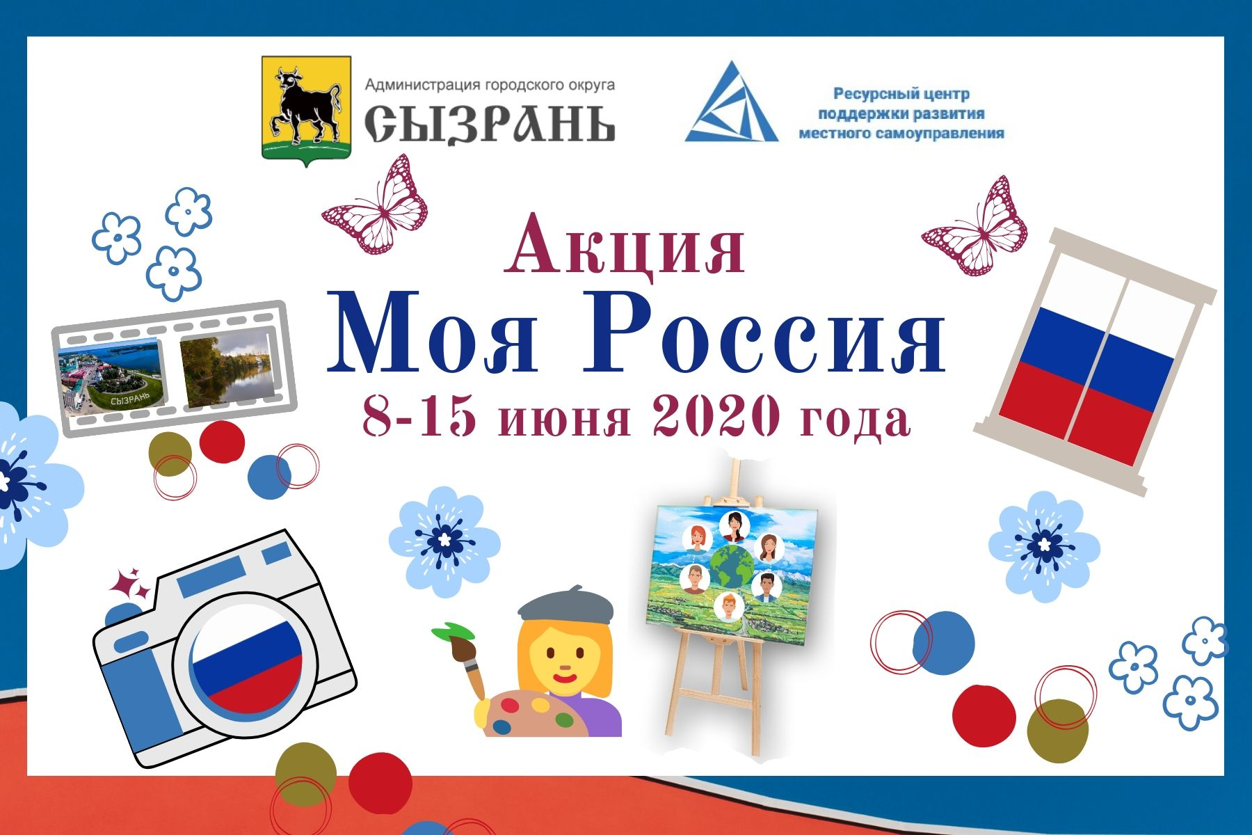 акция моя россия