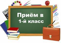 Прием в первый класс ГБОУ СОШ №19 г. Сызрани