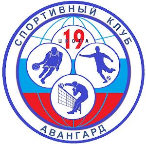 Спортивный клуб Авангард ГБОУ СОШ №19 г. Сызрани
